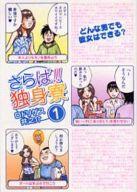 さらば!!独身寮(1) / ロドリゲス井之介