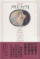 アリス・ブック 新作集(1) / アンソロジー