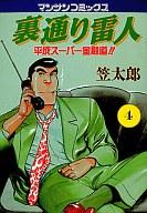 裏通り雷人(4) / 笠太郎
