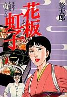 花板虹子(1) / 笠太郎