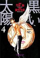 黒い太陽(4) / 笠原倫