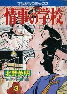 情事の学校(3) / 北野英明