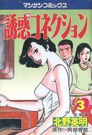 誘惑コネクション(完)(3) / 北野英明