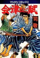 会津おとこ賦(5) / 司敬
