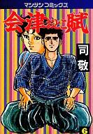 会津おとこ賦(6) / 司敬
