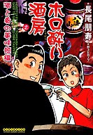 ホロ酔い酒房(2) / 長尾朋寿