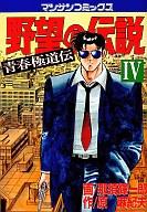 野望の伝説(4) / 那須輝一郎