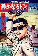 静かなるドン(64) / 新田たつお