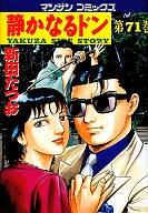 静かなるドン(71) / 新田たつお