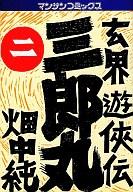 玄界遊侠伝 三郎丸(2) / 畑中純