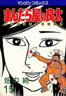 まんだら屋の良太 (マンサンC)(15) / 畑中純