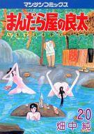 まんだら屋の良太 (マンサンC)(20) / 畑中純