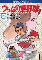 つっぱり草野球(2) / 広岡球志
