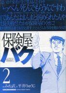 保険屋バク(2) / みね武