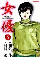 女優(5) / 和気一作