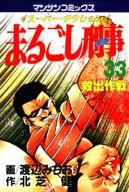 まるごし刑事(33) / 渡辺みちお