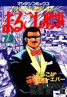 まるごし刑事(完)(75) / 渡辺みちお