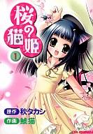 桜の猫姫(1) / 鯱猫