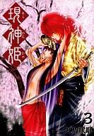現神姫(3) / 天乃咲耶