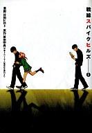 戦線スパイクヒルズ(1) / 井田ヒロト