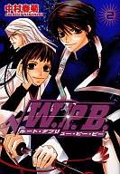ルートW.P.B.(2) / 中村春菊