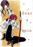 dear(5) / 藤原ここあ