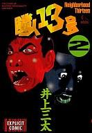 隣人13号(スコラ版)(2) / 井上三太