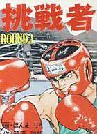 挑戦者 ROUND1 / 笠原和郎