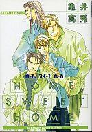 HOME,SWEET HOME ホーム、スイートホーム(スコラ版) / 亀井高秀