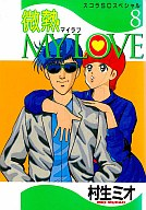 微熱MY LOVE(スコラ版)(8) / 村生ミオ