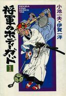 将軍のボディーガード(1) / 伊賀和洋/小池一夫