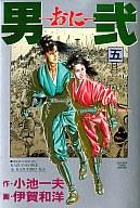 男弐(5) / 伊賀和洋