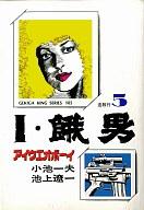 I・餓男(5) / 池上遼一