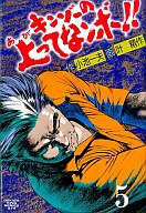 キンゾーの上ってなンボ!!(5) / 叶精作