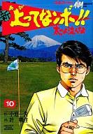 新・上ってなンボ!!太一よ泣くな(定価534円)(10) / 叶精作