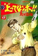 新・上ってなンボ!!太一よ泣くな(定価534円)(17) / 叶精作