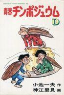 青春チンポジュウム D(4) / 神江里見
