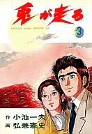 兎が走る(3) / 弘兼憲史