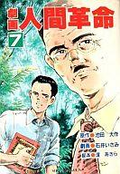 劇画 人間革命(7) / 石井いさみ