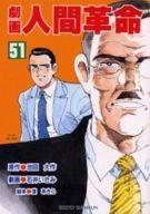 劇画 人間革命(51) / 石井いさみ