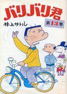 バリバリ君(13) / 井上サトル
