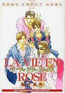 LA VIE EN ROSE ラヴィアンローズ(ソニー・マガジンズ版) / 亀井高秀