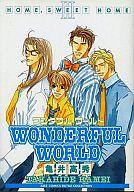 WONDERFUL WORLD ワンダフルワールド(ソニーマガジンズ版) / 亀井高秀