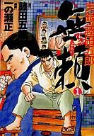 実録・藤田五郎 無頼(1) / 一の瀬正