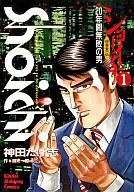 ショーイチ(1) / 神田たけ志