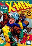 X‐MEN(10) / ヒグチヒロシ/やすえこーじ