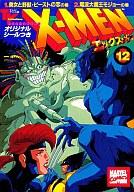 X‐MEN(12) / ヒグチヒロシ/やすえこーじ