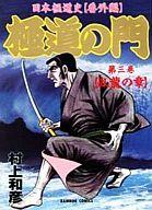 極道の門(3) / 村上和彦