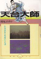 天台大師(5) / 田丸ようすけ