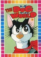 THE DOG WORLD(1) / 石森章太郎
